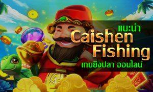 Caishen Fishing เกมยิงปลา ยิงปลาออนไลน์ เว็บสโบเบท